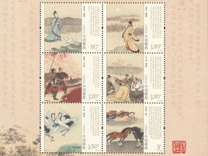 francobolli shujing