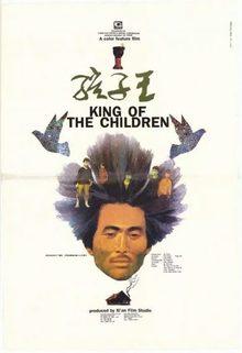 il re dei bambini_locandina film