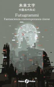 futugrammi_fantascienza cinese