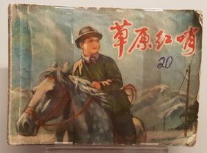 lianhuahua