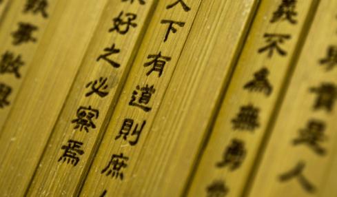 dialoghi di confucio