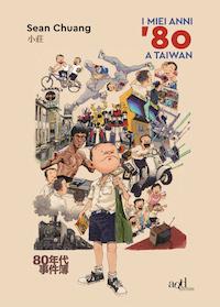i miei anni 80 a taiwan_cover